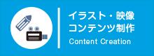 イラスト・映像(コンテンツ制作)